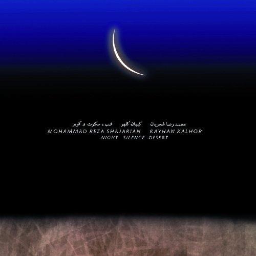 Kayhan Kalhor & Mohammad Reza Shajarian - Night Silence Desert (2000)