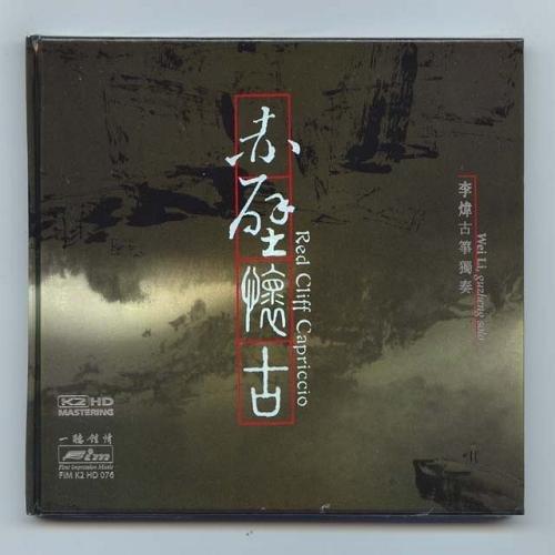 Wei Li - Red Cliff Capriccio (2007) (K2HD)