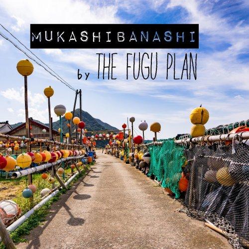 The Fugu Plan - MukashiBanashi (2017)
