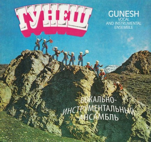 Гунеш / Gunesh - Gunesh Ensemble (1980) [2018