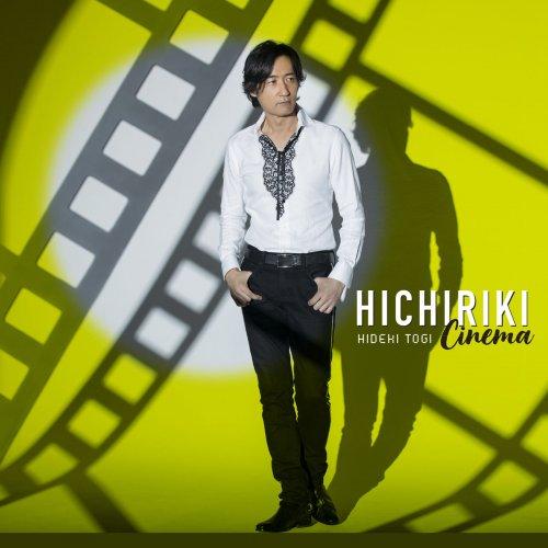 Hideki Togi – Hichiriki Cinema (2018) [Hi-Res]