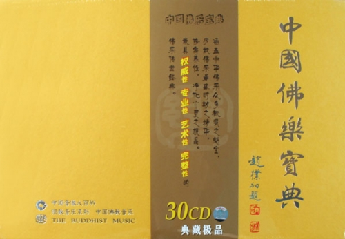 VA - The Chinese Buddhist Music Collection [中国佛乐宝典, 30 CD Box Set] (2006) (LOSSLESS)
