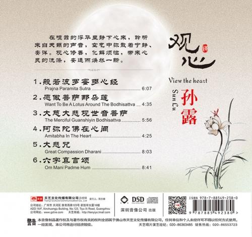 Sun Lu [孙露] - View the Heart (2016)