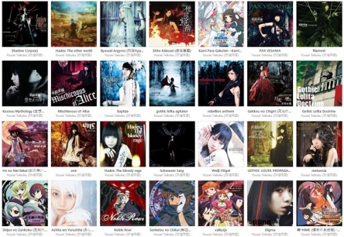 Yousei Teikoku [妖精帝國] - Discography (1997-2015) (MP3 & LOSSLESS)