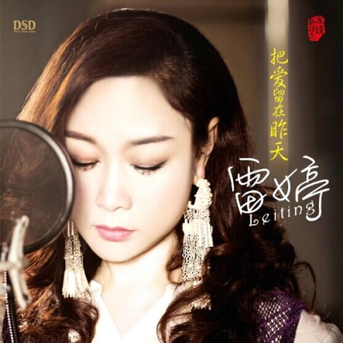 Lei Ting [雷婷] - Grasp Love to Stay in Yesterday (2015)