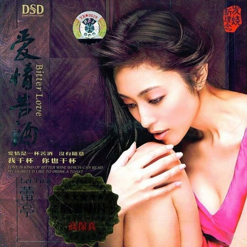 Lei Ting [蕾亭] - Bitter Love [愛情苦酒] DSD (China Version) (2009)